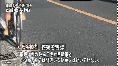 自転車親子転倒ひき逃げ事件に ...