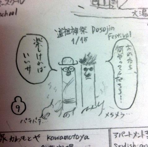 yurumap201212-2