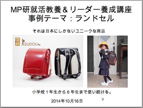 スクリーンショット 2014-10-16 22.32.53