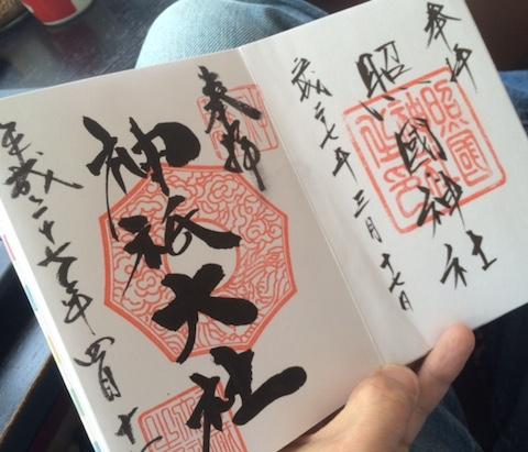 goshuin001