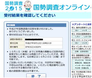 スクリーンショット 2015-09-12 20.32.04